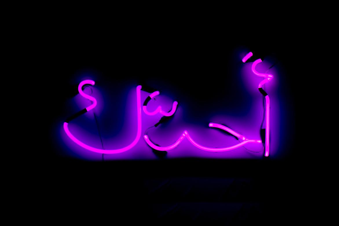 I love you<br>LM13<br>misure: 98 x 48 cm<br>tecnica: neon<br>anno: 2011<br>
